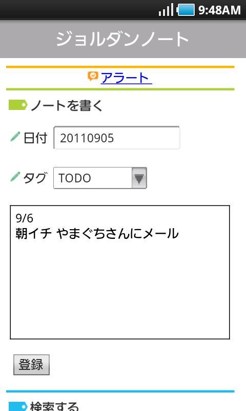 ジョルダンノート- screenshot