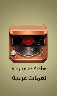نغمات ورنات عربية