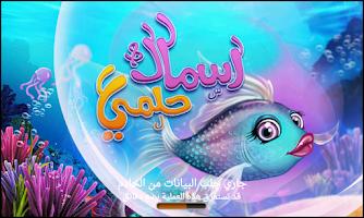 Screenshot of اسماك حلمي
