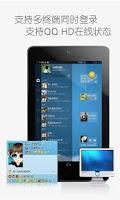 Screenshot of QQ HD(平板专用,Pad也能视频通话、语音对讲!)