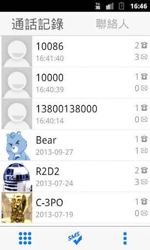熊熊電話簿++ 支援注音符號