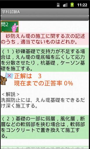 2u7d1au571fu6728u65bdu5de5u7ba1u7406u8a66u9a13u30fcu4f53u9a13u7248u30fcu308au3059u3055u3093u30b7u30eau30fcu30ba 1.07 Windows u7528 2