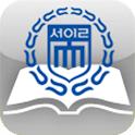 서일대학교 세방도서관 icon