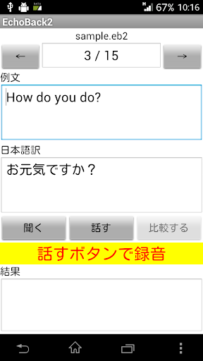 EchoBack2 英会話の発音練習