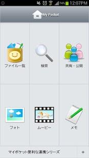 マイポケット(旧アプリ)