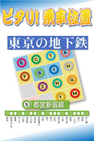 ピタリ!乗車位置 都営地下鉄 新宿線