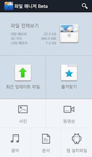 [VEGA] File Manager Beta screenshot