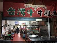 台灣牛 牛雜湯