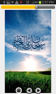 islamic livewallpaper 2014 - screenshot thumbnail