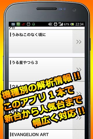 無料娱乐Appの真解析王~ぱちんこ&パチスロ決定版~|記事Game