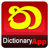 Thrunaya Dictionary App