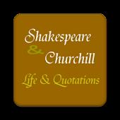 シェイクスピア名作、名セリフとチャーチル