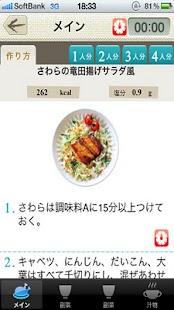 体脂肪計タニタの社員食堂- スクリーンショットのサムネイル