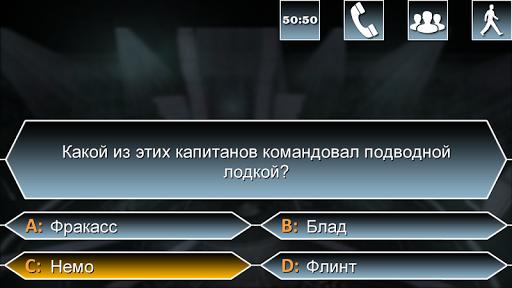 u041cu0438u043bu043bu0438u043eu043du0435u0440 u25b6 1.0.19 screenshots 5