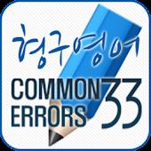 Common Errors 33 in Writing