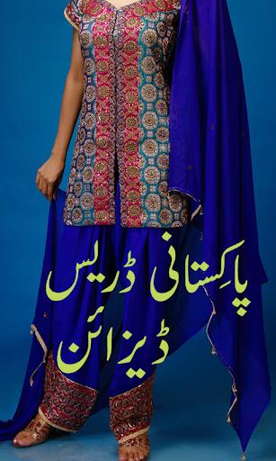 Pakistani Dress Design
