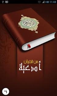 دعاء من القرآن- screenshot thumbnail