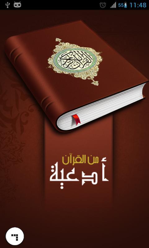 دعاء من القرآن- screenshot