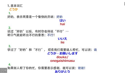 玩免費教育APP|下載日语 – 视频教程!(c) app不用錢|硬是要APP