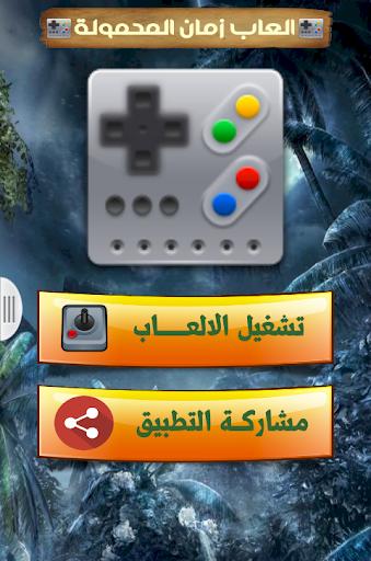 玩體育競技App|العاب زمان المحمولة免費|APP試玩