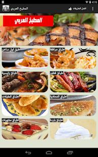 المطبخ العربي - screenshot thumbnail
