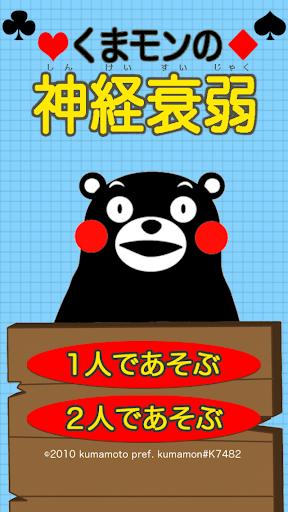 くまモンの神経衰弱(しんけいすいじゃく)〜トランプゲーム〜