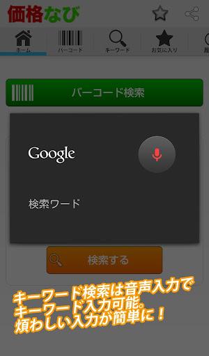 u4fa1u683cu6bd4u8f03u3000u4fa1u683cu306au3073 1.0.4 Windows u7528 7