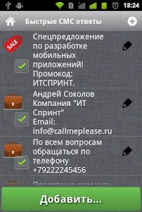 SMS Secretary - screenshot thumbnail