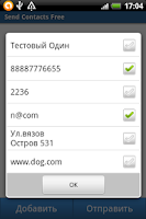 Screenshot of Share Contact
