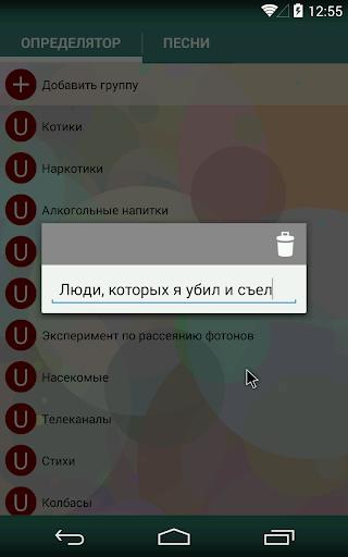 玩工具App Определятор免費 APP試玩