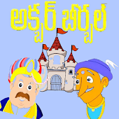 Akbar Birbal Telugu Stories