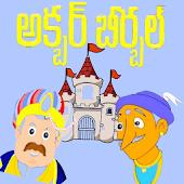 Akbar Birbal Telugu Stories