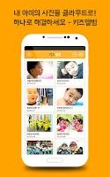 Screenshot of 키즈맘마 - 학부모 키즈케어 서비스