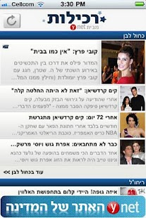 ynet רכילות - screenshot thumbnail