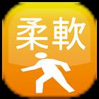 柔軟トレーニング-ストレッチで180度開脚 icon
