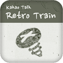 Kakaotalk theme-Retro Train icon