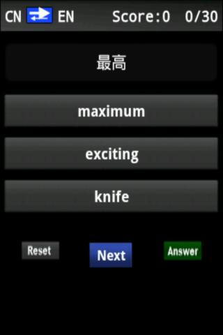 Vocabulary Trainer (CN/EN) Int - screenshot