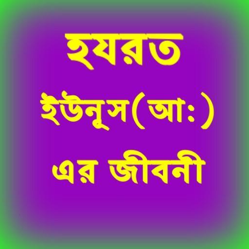 Bangla Younus A Jiboni