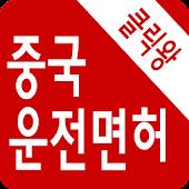 중국운전면허 한국어 모의고사(2015 최신 - 클릭왕)