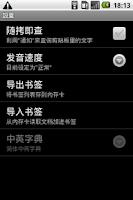 Screenshot of 赛微随身典-简中