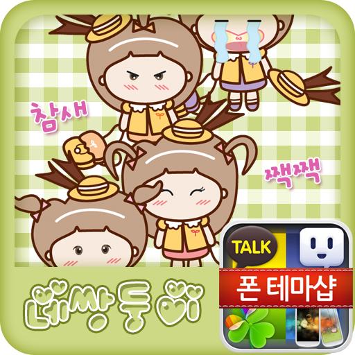 NK 카톡_네쌍둥이_참새짹짹 個人化 App LOGO-APP試玩