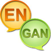 English Gan Chinese Dictionary