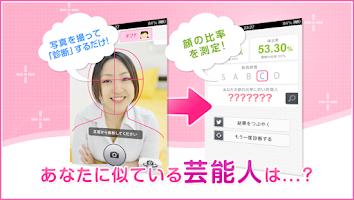 Screenshot of 美男美女診断