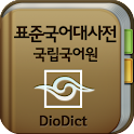 국립국어원 표준국어대사전 – 디오딕 3 logo