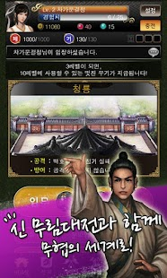 신무림대전SE - screenshot thumbnail