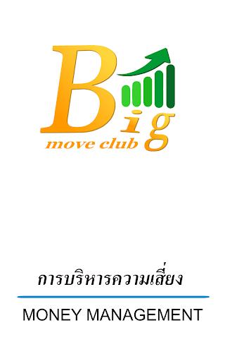 Bigmove Club บริหารความเสี่ยง