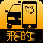 85飛的 香港Call的士/Taxi HK 快!