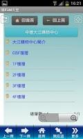 Screenshot of 購FUN天堂