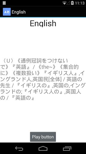English-Japanese dictionary 2.0.3 Windows u7528 2