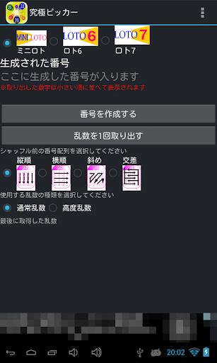 究極ピッカー for Android